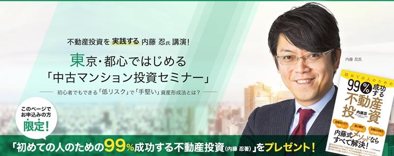 不動産投資を「人体実験」する内藤忍氏講演セミナー