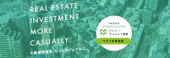 不動産投資クラウドファンディング「みんなdeマンション経営」