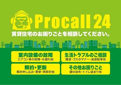 【24H対応・チャット可能】入居者様向けコールセンター