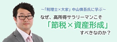 「税理士×大家」に学ぶ「節税×資産形成」セミナー