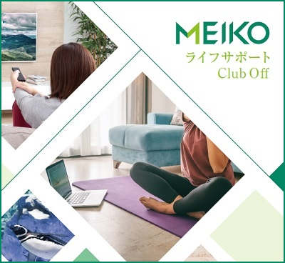 MEIKOライフサポートClubOff