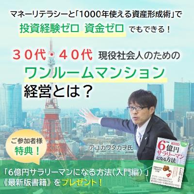 資産6億円サラリーマンの「人生自由化計画」?「1000年使える」資産形成・不動産投資法とは?アユカワタカヲ氏講演セミナー