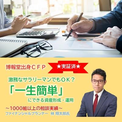 元博報堂CFPに資産形成・運用を学ぶセミナー