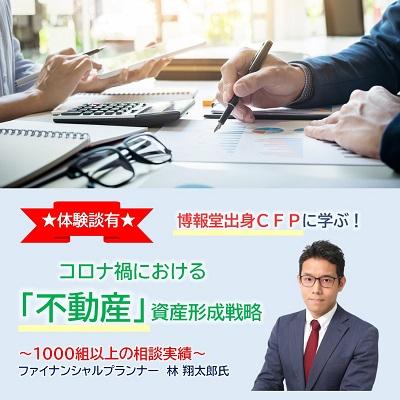 【体験談有】博報堂出身CFPに学ぶ!コロナ禍における「不動産」資産形成戦略