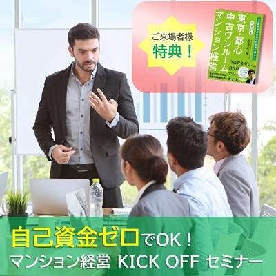 マンション経営 KICK OFF セミナー