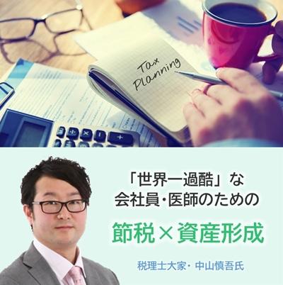 税理士大家講演・世界一過酷な会社員・医師の「節税×資産形成」Webセミナー