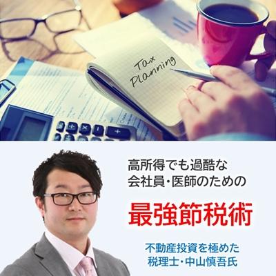 税理士オーナー・中山慎吾氏が徹底解説!不動産投資で「脱税」にならないための税務調査対策セミナー