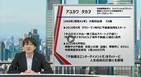 アユカワタカヲ氏講演セミナー