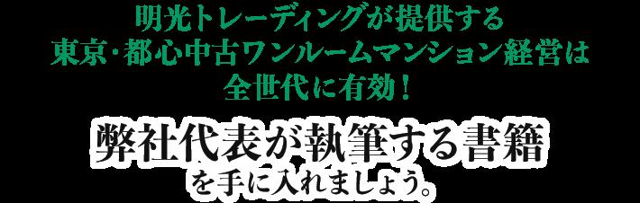 明光トレーディングが提供する東京・都心中古ワンルームマンション経営は全世代に有効!弊社代表が執筆する書籍を手に入れましょう。