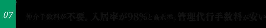 仲介手数料が不要。入居率が98%と高水準。管理代行手数料が安い