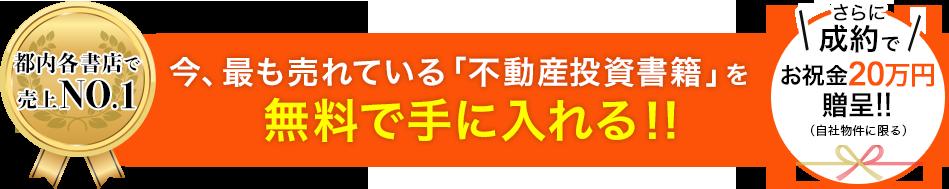 都内各書店で売上NO.1不動産投資を成功に導く書籍を無料で手に入れる!!さらにご成約でお祝い金20万円プレゼント。