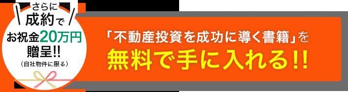 ご成約でお祝い金20万円プレゼント。不動産投資を成功に導く書籍を無料で手に入れる!!