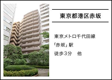 東京都港区赤坂 東京メトロ千代田線 赤坂駅 3分