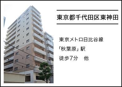 東京都千代田区東神田 東京メトロ日比谷線 秋葉原駅 7分