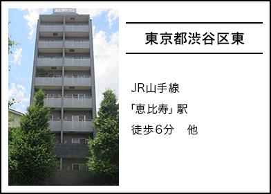 東京都渋谷区東 JR山手線 「恵比寿」駅 徒歩6分他