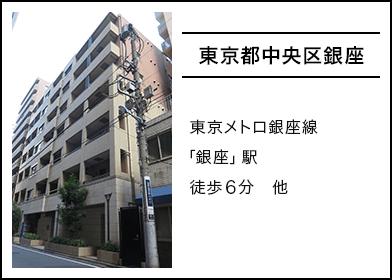 東京都中央区銀座 東京メトロ銀座線 銀座駅 6分