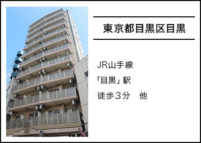 東京都目黒区目黒 JR山手線 目黒駅 3分