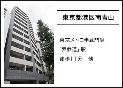 東京都港区南青山 東京メトロ半蔵門線 表参道駅 11分
