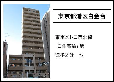 東京都港区白金台 東京メトロ南北線 白金高輪駅 2分