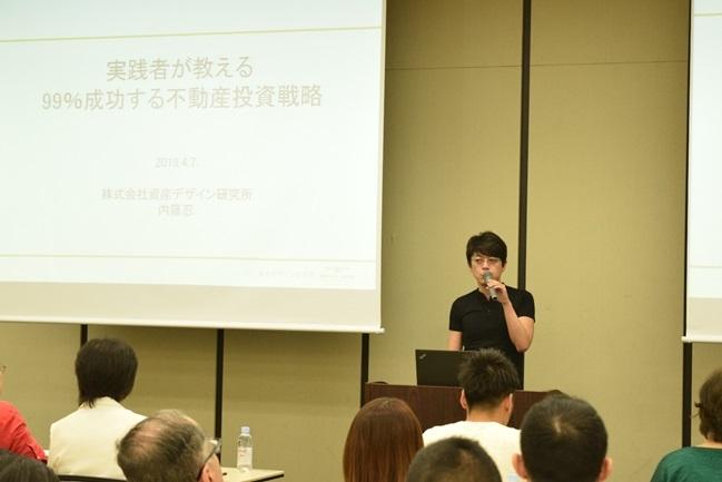 資産運用のカリスマ・内藤忍氏が伝授!不動産投資を成功に導く3つのポイント