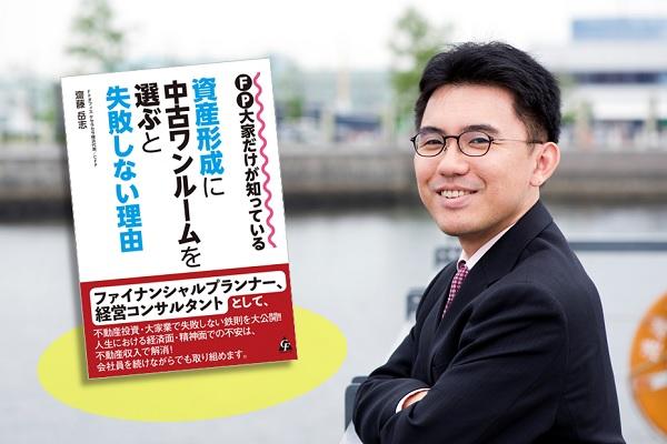 FP大家・齋藤岳志氏が語る「中古ワンルーム」資産形成【連載第1回】