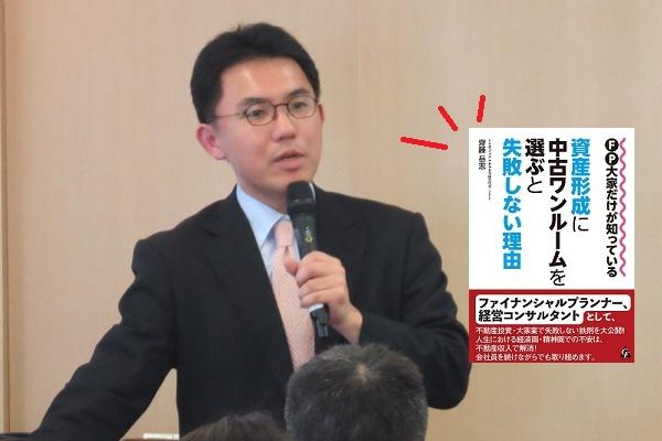 FP大家・齋藤岳志氏が語る「投資と投機の決定的な違い」【連載第2回】